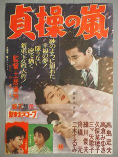 Black Pin Up, Japanese Film, Old Movies, Film Posters, Movie Tv, Cinema, Animation, Akshay Kumar, Asian