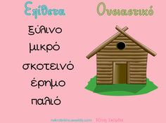 Ουσιαστικά κι επίθετα. mikrobiblio.weebly.com Learn Greek, Greek Language, Word Games, Kids Corner, Special Education, Grammar, Projects To Try, Preschool, Website