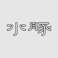 http://wangzhihongcom.tumblr.com/search/logotype