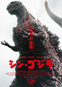 Poster for SHIN GODZILLA July 29, 2016!