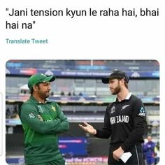 Crickets Meme, Cricket Quotes, Funny Quotes, Funny Memes, Funny Text Posts, Funny Bunnies, Baseball Cards, Sports, Pakistan