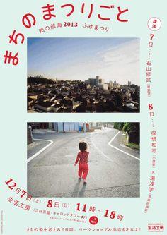 Setagaya Life. 2013