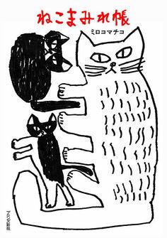 Japanese cat illustration by Miroco Machiko Japan Illustration, Arte Punk, Image Chat, Plakat Design, Cat Drawing, Illustrations And Posters, Japanese Art, Cat Art, Zine
