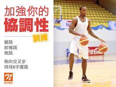 籃球筆記 - 加強你的協調性訓練