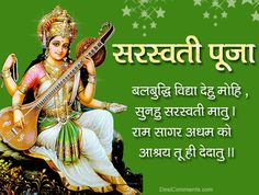 Famous Saraswati Puja SMS English Pictures for free download