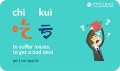 7 Interesting Ways to Use the Character 吃 (chī) Chinese Slang, Chinese Phrases, Chinese Words, Chinese Course, Learning Place, Six Month, Learn Chinese, Chinese Language, Chinese Characters