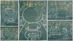 示範畫 - 魚犬的教學二三事~宏翰老師