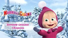 Мультфильмы для детей развивающие смотреть онлайн.