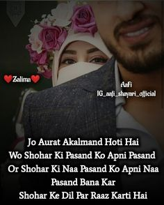 Muslim Couple Quotes, Muslim Love Quotes, Muslim Couples, Love Quotes For Him, Islamic Inspirational Quotes, Islamic Quotes, True Feelings Quotes, Life Quotes, Husband Quotes From Wife