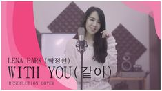 Lena Park - With you Acoustic Covers, Music Videos, Park, Youtube, Parks, Youtubers, Youtube Movies