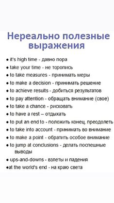 Everyday English, English Time, English Verbs, English Phrases, Learn English Words, English Book, English Study, English Grammar, Teaching English