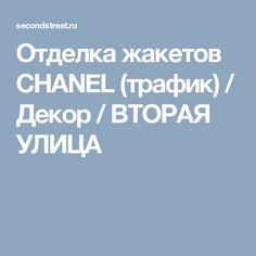 Отделка жакетов CHANEL (трафик) / Декор / ВТОРАЯ УЛИЦА