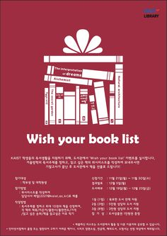 Wish your book list!(2011년)