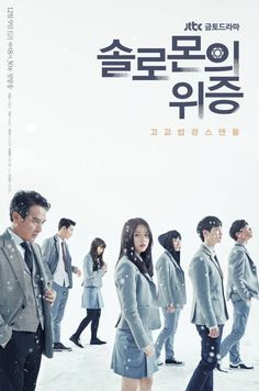 [Photos] Added main poster, new stills and updated cast for the upcoming Korean drama 'Solomon's Perjury' Korean Drama Watch Online, All Korean Drama, Korean Drama Movies, Korean Actors, Tv Series 2016, Drama Tv Series, Hyun Soo, Kim Hyun, High School Drama