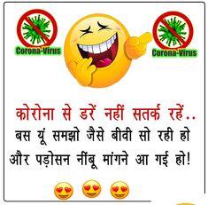 Sarcastic Quotes, Jokes Quotes, Funny Quotes, Funny Memes, Funny Jokes In Hindi, Some Funny Jokes, Husband Humor, Husband Wife, Gujarati Jokes