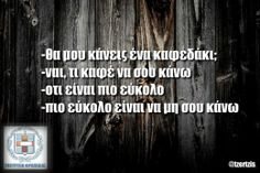 Life In Greek, Greek Words, Greek Quotes, English Quotes, Just For Laughs, The Funny, Favorite Quotes, Laughter, Funny Quotes