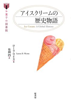 Ice Cream: A Global History just was released in Japan, and soon in China! And it's just been released as an ebook on Amazon.