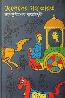 Rajshekhar Basu Mahabharat Pdf