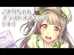 【イラスト】ラブライブ!ことりちゃん(・8・) 【メイキング】