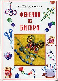 russian bead book for children