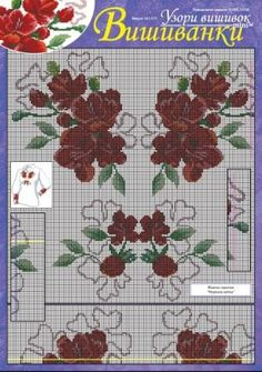 Are you already looking for a Christmas present? We've got a brilliant idea!s still plenty of time to stitch a marvelous shirt or blouse for your beloved ones. Here are some great floral and geometric cross stitch patterns you will certainly love. Embroidered Shirts, World Crafts, Christmas Presents, Cross Stitching, Cross Stitch Patterns, Embroidery, Knitting, Crochet, Style