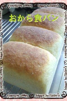 発酵なしでもっちりおから食パン