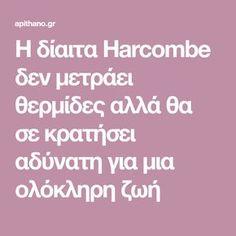 Η δίαιτα Harcombe δεν μετράει θερμίδες αλλά θα σε κρατήσει αδύνατη για μια ολόκληρη ζωή Egg Diet, Health Fitness, Food And Drink, Weight Loss, Fat, Slim, Foods, Tips, Kitchen