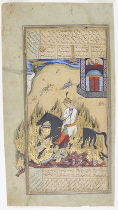 Iran unknown artist The fire ordeal of Seyavash from a Shahnameh. opaque watercolor and gold paper
