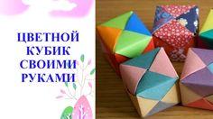 ЦВЕТНЫЕ КУБИКИ | Как сделать кубик из бумаги своими руками