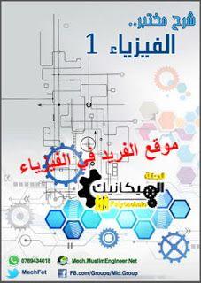 تحميل شرح مختبر فيزياء 1 Pdf Physics Physics Lab Teaching
