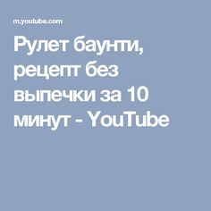 Рулет баунти, рецепт без выпечки за 10 минут - YouTube