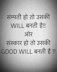 Inspirational Quotes In Hindi, Motivational Quotes, Short Quotes, Best Quotes, Positive Thoughts, Positive Quotes, Good Day Wishes, Hindi Qoutes, Life Quotes Pictures