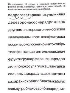 Russian Lessons, Kids Education, Psychology, Homeschool, Language, Teaching, Dyslexia, Speech Language Therapy, Studying