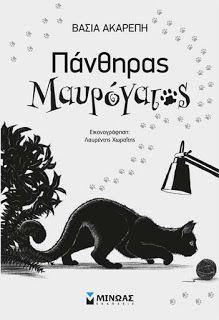 aylogyros news: Ο «Πάνθηρας Μαυρόγατος»… στο γραφείο της Κάλλης