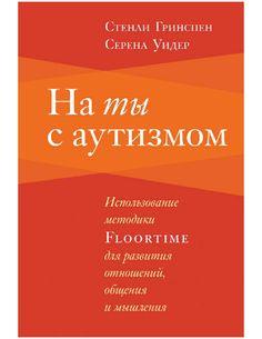 floortime.pdf — Просмотр документов