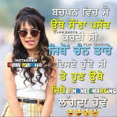 Parleen Punjabi Jokes, Punjabi Funny, Crazy Girl Quotes, Crazy Girls, Jokes Quotes, Qoutes, Keep Smiling, Funny Pictures, Funny Pics