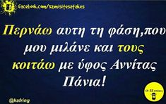 Greek Memes, Funny Greek Quotes, Funny Picture Quotes, Funny Quotes, Funny Memes, Jokes, Funny Shit, Happy Thoughts, True Words