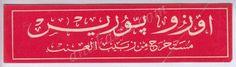 ANTİKALYA RAKI Osmanlı etiket