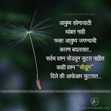 Good Morning Quotes In Marathi Download | Quotes