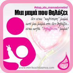 Η καμπάνια #stop_sto_mamadometro είναι μια πρωτοβουλία του mitrikosthilasmos.com