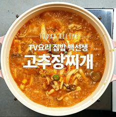 Recipe For 4, Recipe Today, Korean Kitchen, K Food, Asian Recipes, Ethnic Recipes, Korean Food, Food Plating, No Cook Meals
