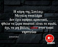 Funny Greek Quotes, Funny Quotes, Funny Memes, Jokes, Sayings, Diy, Crafts, Greece, Rome