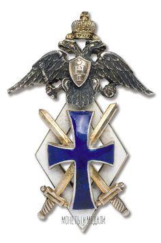 Знак для окончивших школу подготовки прапорщиков пехоты, комплектовавшуюся из  воспитанников высших учебных заведений.