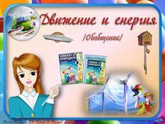 13. Движение и енергия, обобщение - ЧП, 4 клас, Булвест by Veska Petrova via slideshare