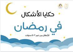 حكايا الأشكال في رمضان – حكايتي حكيتها Books, Kids, Home Decor, Livros, Children, Homemade Home Decor, Boys, Livres, Book