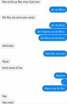 μηνυματα αγαπης για κινητο ελληνικα - Αναζήτηση Google Greek Quotes, Boyfriend, Messages, Mood, Google, Text Posts, Text Conversations