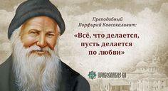 Порфирий Кавсокаливит
