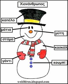 Winter Activities, Book Activities, Greek Language, Preschool Education, Winter Theme, Projects To Try, Arts And Crafts, Snowman, Teaching Ideas