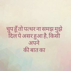 Very true quotes t hindi quotes urdu quotes and feelings Hindi Quotes Images, Shyari Quotes, Love Quotes In Hindi, Hurt Quotes, Strong Quotes, People Quotes, Superb Quotes, Qoutes, Real Life Love Quotes
