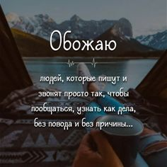 Bible Quotes, Words Quotes, Motivational Quotes, Inspirational Quotes, Russian Quotes, Positive Motivation, Perfection Quotes, Inspiring Quotes About Life, True Words